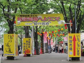 2017.5.10 大阪駅前第四ビル特設売場