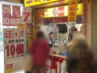 2019.12.3 JR天王寺駅構内1階宝くじ売場
