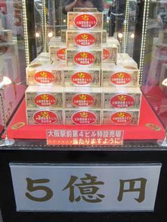 2018.04.04 大阪駅前第四ビル特設売場「5億円」