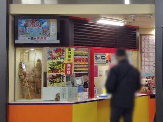 2020.2.5 JR大阪駅御堂筋口(東口)宝くじ売場