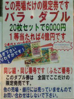 大阪駅前第四ビル特設売場ダブルバラ