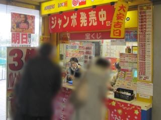 2019.2.21 JR天王寺駅構内1階宝くじ売場