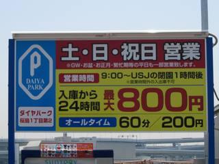 ダイヤパーク桜島1丁目第2駐車場
