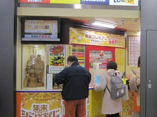 2017.12.13 JR大阪駅御堂筋口(東口)宝くじ売場