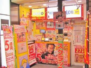 2018.04.27 JR大阪駅桜橋口(西口)宝くじ売場