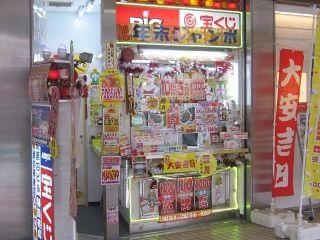 2018.12.7 大阪駅前第二ビルラッキーセンター