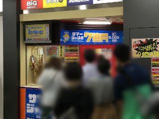 2019.7.20 JR大阪駅御堂筋口(東口)宝くじ売場
