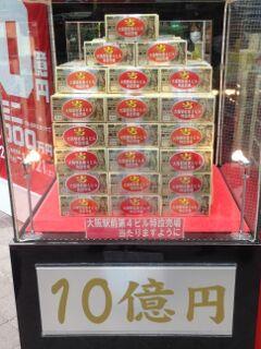 2019.11.22 大阪駅前第四ビル特設売場 10億円