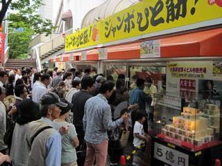 2012.7.14 大阪駅前第四ビル特設宝くじ売場