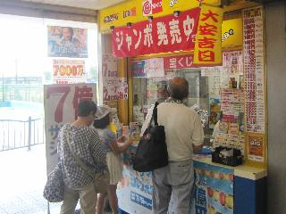 2018.07.24 JR天王寺駅構内1階宝くじ売場