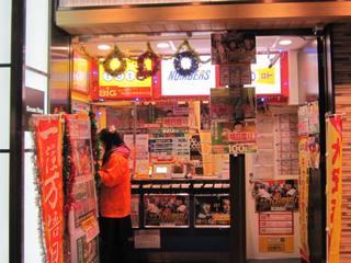 2016.12.5 JR大阪駅桜橋口(西口)宝くじ売場
