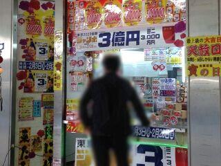 2020.2.5 大阪駅前第二ビルラッキーセンター