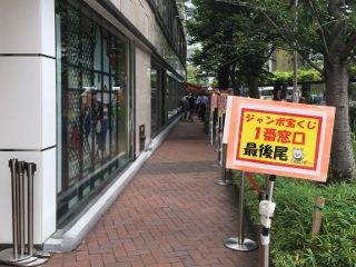 2019.8.2 西銀座チャンスセンター1番窓口