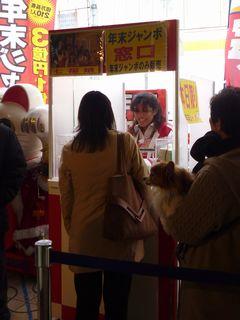 2009年12月22日布施第二チャンスセンター