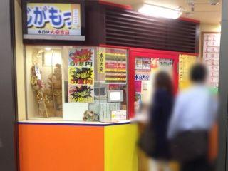 2019.9.26 JR大阪駅御堂筋口(東口)宝くじ売場