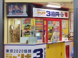 2020.2.27 JR大阪駅御堂筋口(東口)宝くじ売場
