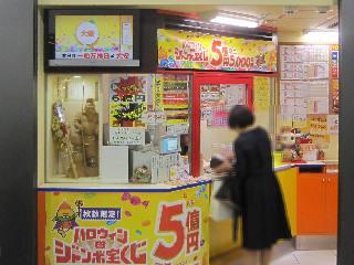 2018.10.17 JR大阪駅御堂筋口(東口)宝くじ売場