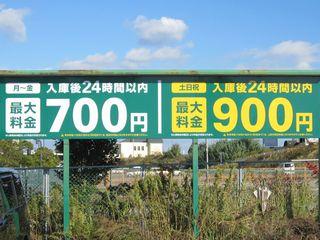 リパーク桜島駅前駐車場(USJ)