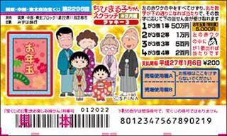 2296回「ちびまる子ちゃんスクラッチお正月編