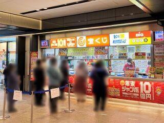2020.11.28 南海難波駅構内1階宝くじ売場