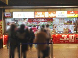 2019.12.9 南海難波駅構内1階宝くじ売場