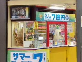 2020.8.7 JR大阪駅御堂筋口(東口)宝くじ売場
