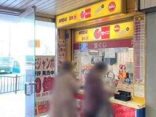 2020.12.10 JR天王寺駅構内1階宝くじ売場
