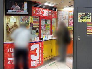 2021.2.16 JR大阪駅御堂筋口(東口)宝くじ売場