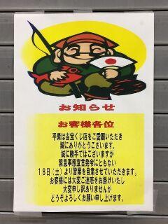 2020.5.12 JR大阪駅御堂筋口(東口)宝くじ売場