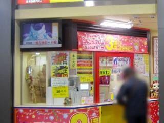 2019.2.21 JR大阪駅御堂筋口(東口)宝くじ売場