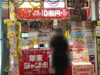 2019.12.3 JR大阪駅桜橋口(西口)宝くじ売場