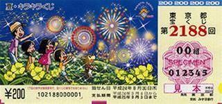 2188 夏・キラキラくじ