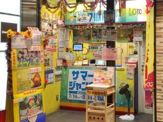 2020.8.7 JR大阪駅桜橋口(西口)宝くじ売場