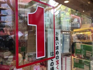 2018.04.04 西銀座チャンスセンター1番窓口