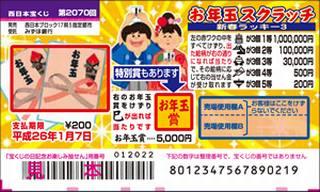 2070 お年玉スクラッチ(新春ラッキー3)