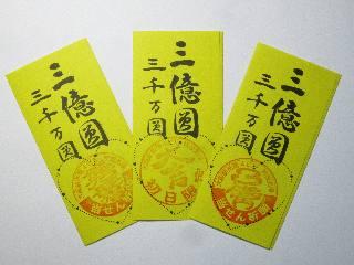バレンタインジャンボ宝くじ「大阪駅前第四ビル特設売場」スタンプ
