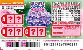 2363あじさいスクラッチ(近畿宝くじ)