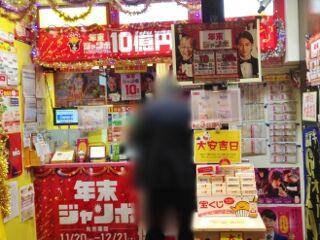 2019.11.22 JR大阪駅桜橋口(西口)宝くじ売場