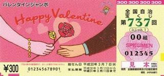 第737回全国自冶宝くじ「バレンタインジャンボ宝くじ」