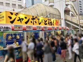 2019.7.20 大阪駅前第四ビル特設売場