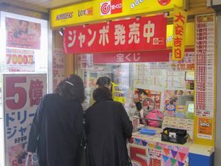 2018.04.18 JR天王寺駅構内1階宝くじ売場