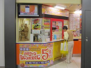 2017.10.17 JR大阪駅御堂筋口(東口)宝くじ売場