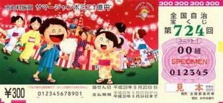 第724回全国自冶宝くじ「サマージャンボミニ1億円」