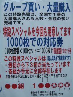 大阪駅前第四ビル特設売場グループ買い