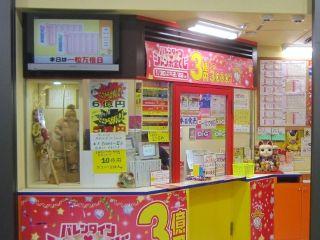 2019.1.30 JR大阪駅御堂筋口(東口)宝くじ売場