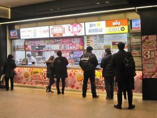 2018.02.15 南海難波駅構内1階宝くじ売場