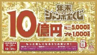 2018年!年末ジャンボ宝くじ 3連バラ・福連100・福バラ100