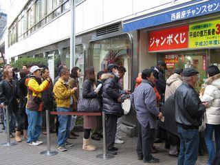 2009年12月22日西銀座チャンスセンター03
