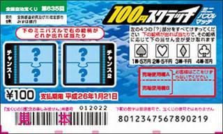 0635回100円スクラッチ(ミニパズルマッチ)