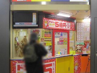2019.4.3 JR大阪駅御堂筋口(東口)宝くじ売場